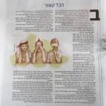"""טורו של יאיר לפיד """"הכל קשור"""" מה- 12/3/2010 בנושא חינוך הנוער"""
