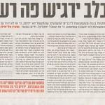 מכתב גלוי למועין אל-חילו מעזה, בעקבות מאמרו במוספשבת של מעריב 4/6/2010