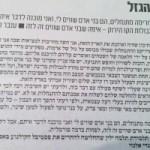 """תשובה לענבר הלר אלגזי על טורה """"נגד הגזל"""" בידיעות מקומי מיום 8/4/2011"""