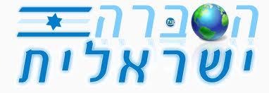 הסברה ישראלית