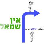 """תגובה למוטי אשכנזי – """"דרוש שמאל אחר"""" ב- Ynet היום."""