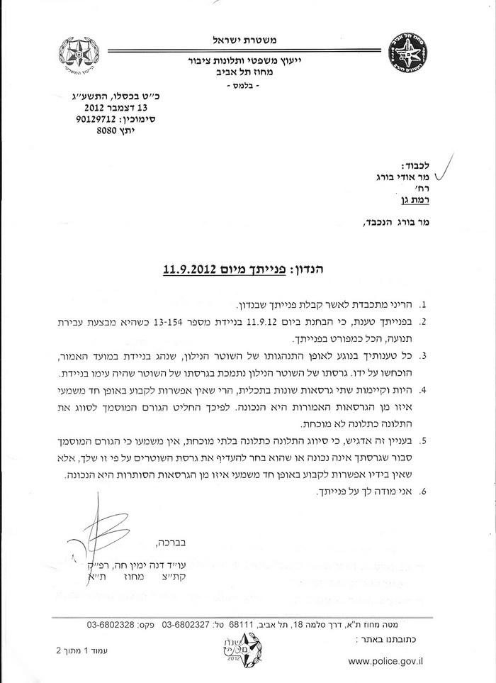תגובת משטרת ישראל