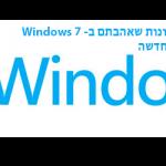 איך להחזיר תכונות שאהבתם ב- Windows 7 ו