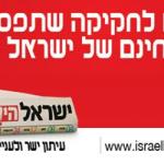 על החוק להחלת דיקטטורה בעיתונות הכתובה