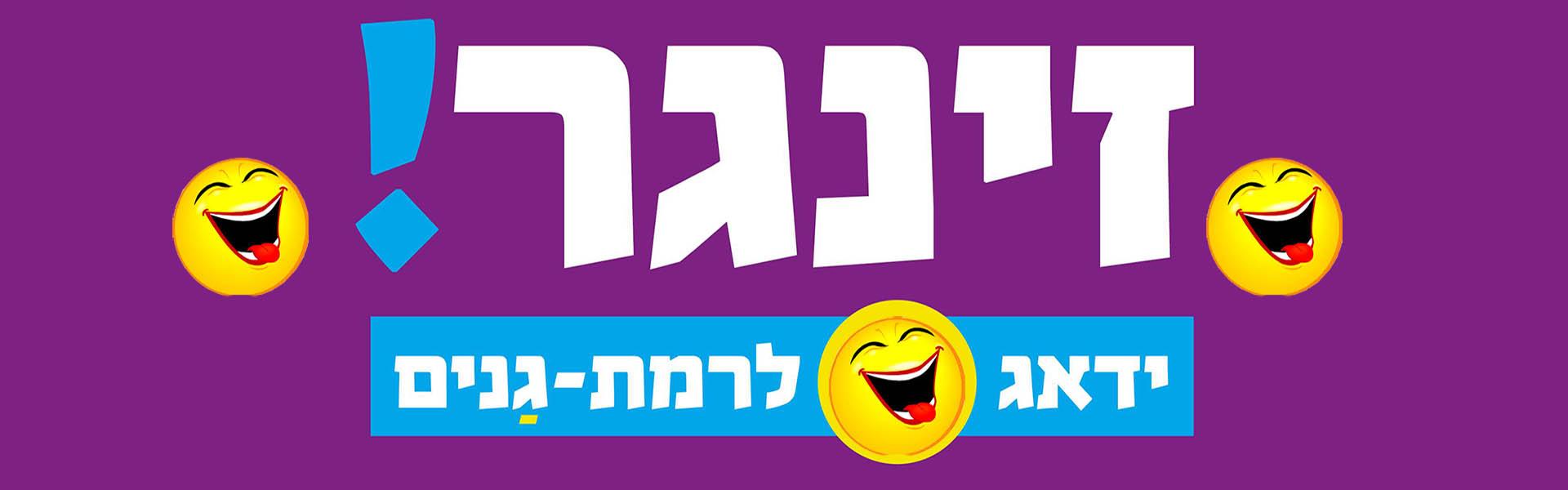 ישראל והלוקשים